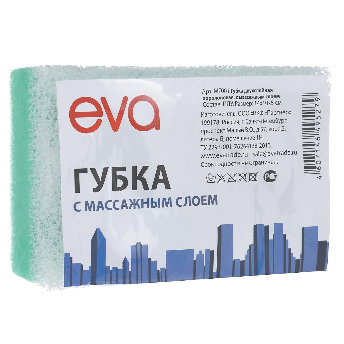 Губка для тела Eva, с массажным слоем, цвет: зеленыйМГ001_зеленыйГубка для тела Eva изготовлена из пенополиуретана и оснащена массажным слоем. Губку можно использовать в ванной, в бане или в сауне. Она улучшает циркуляцию крови и обмен веществ, делает кожу здоровой и красивой.Подходит для ежедневного применения.