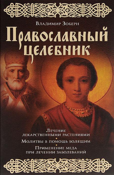 Православный целебник. Владимир Зоберн