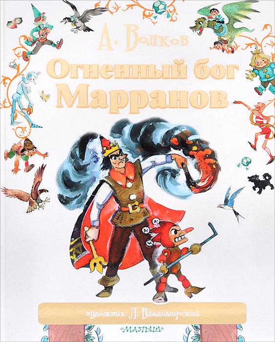 Волков А.М., Владимирский Л.В. Огненный бог Марранов омри ронен заглавия четвертая книга из города энн