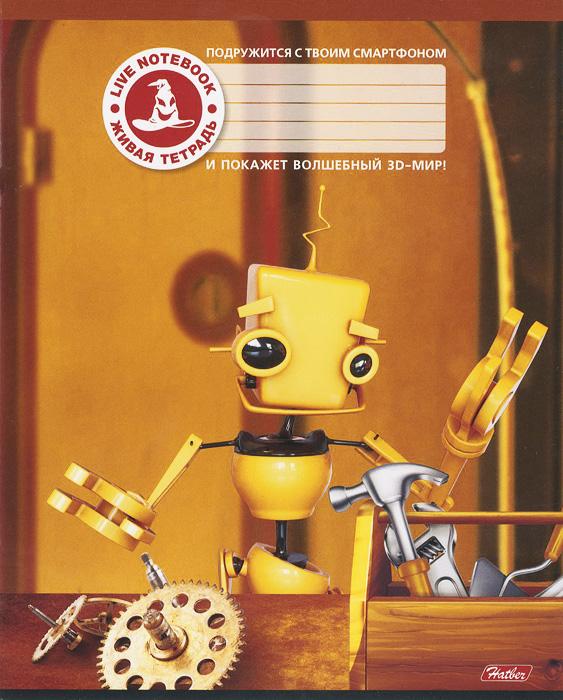 Тетрадь Hatber Живая 4D-тетрадь. Робот, 48 листов, формат А5, цвет: желтый48Т5B1_14154Живая 4D-тетрадь. Робот - уникальная тетрадь, которая подружится с вашим смартфоном и покажет волшебный 4D-мир. Внутренний блок состоит из 48 листов на скобе в стандартную клетку, дополненных полями. Обложка выполнена из мелованного картона с яркой картинкой. Эффект волшебства тетради Hatber Живая 4D-тетрадь достигается благодаря тому, что герои, изображённые на обложках, предстают в живом 4D-формате: динозаврики смешат, романтические сердечки порхают для влюблённых, а маленькие монстрики и акулы вносят элемент неожиданности. Оживление персонажей происходит в тот момент, когда на тетрадь направляется камера смартфона или планшета.