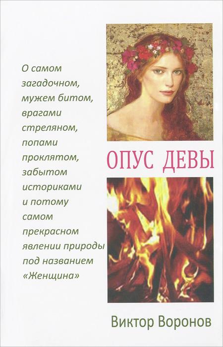 Виктор Воронов Опус Девы
