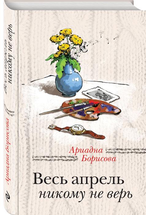 Адриана Борисова Весь апрель никому не верь если ребенок родился осенью какой комбинезон ему
