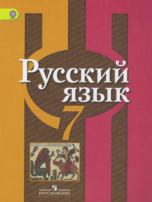 гдз по русскому 7 класс рыбченкова, нарушевич