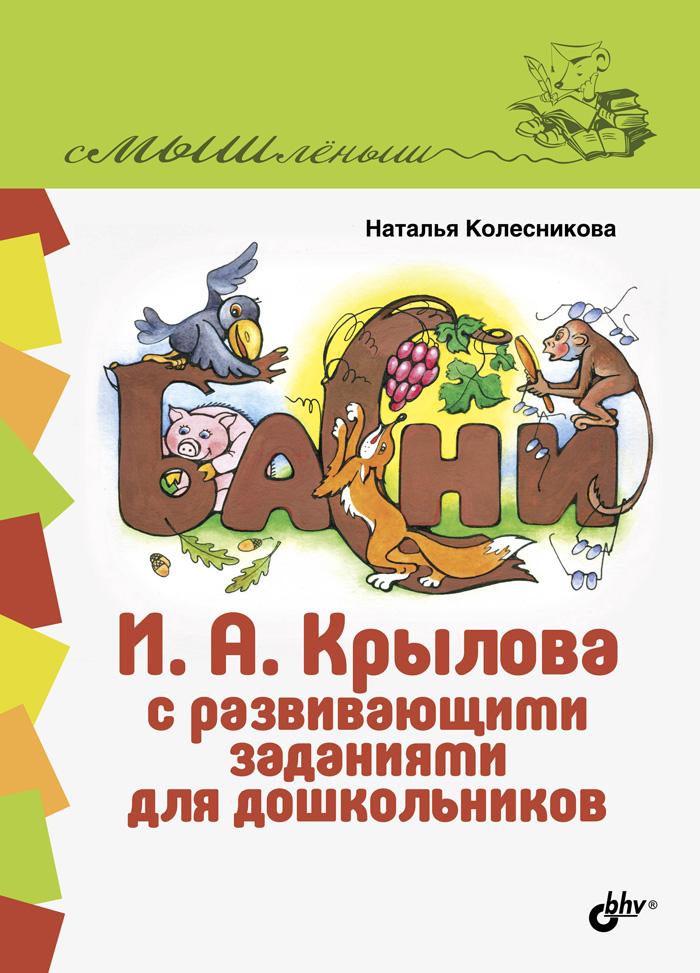 Zakazat.ru: Басни И. А. Крылова с развивающими заданиями для дошкольников. Наталья Колесникова