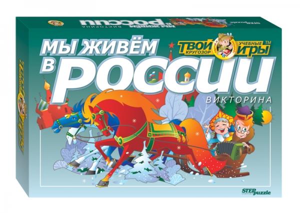 Step Puzzle Викторина Мы живем в России живем и учимся в россии