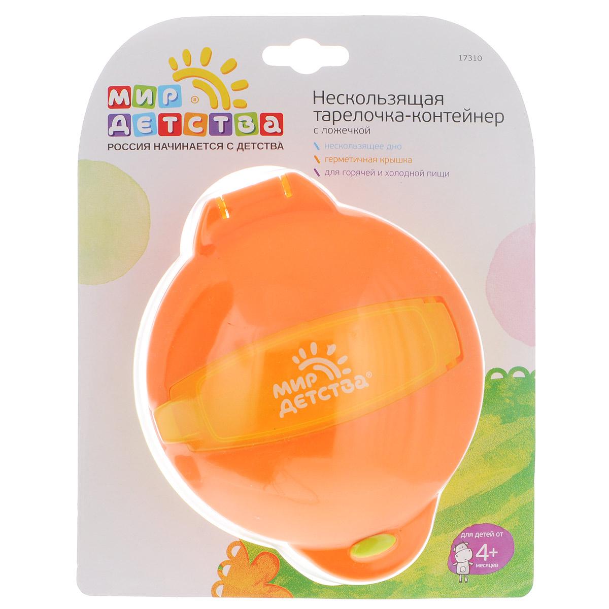 Тарелочка-контейнер с ложечкой Мир детства, от 4 месяцев, цвет: оранжевый, желтый браслеты nina ricci nr 70187650108190