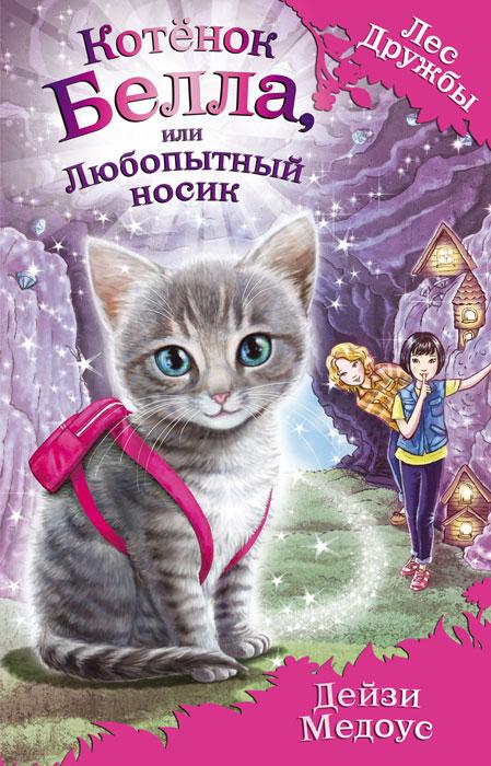 Дейзи Медоус Котёнок Белла, или Любопытный носик котёнок белла или любопытный носик