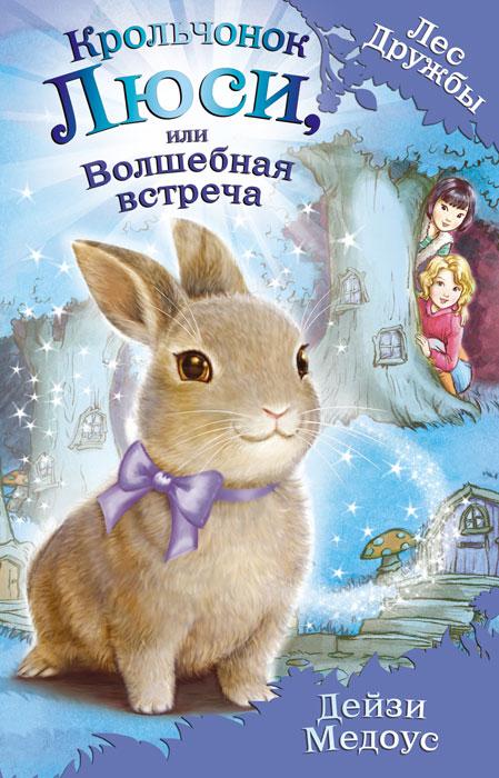 Дейзи Медоус Крольчонок Люси, или Волшебная встреча книги эксмо крольчонок люси или волшебная встреча