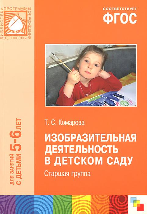 Т. С. Комарова Изобразительная деятельность в детском саду. Старшая группа с в чиркова родительские собрания в детском саду старшая группа
