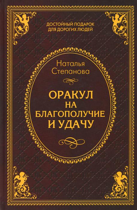 Наталья Степанова Оракул на благополучие и удачу книги натальи степановой