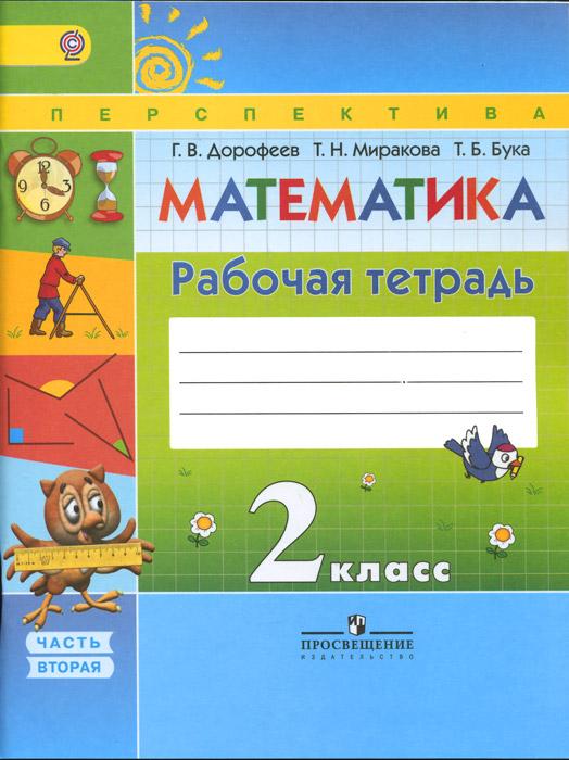 Г. В. Дорофеев, Т. Н. Миракова, Т. Б. Бука Математика. 2 класс. Рабочая тетрадь. В 2 частях. Часть 2