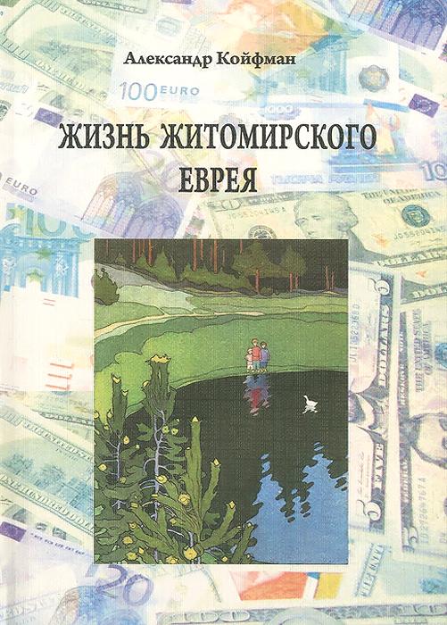 Александр Койфман Жизнь житомирского еврея книги эксмо коллекционер