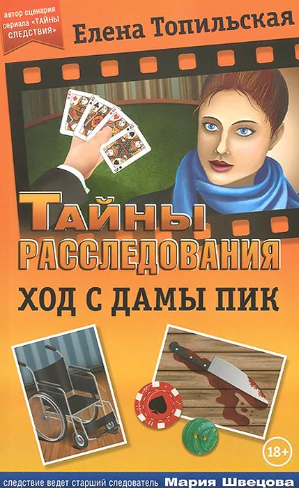 Елена Топильская Ход с дамы пик предметы с олимпийской символикой