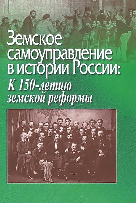 Земское самоуправление в истории России. К 150-летию земской реформы