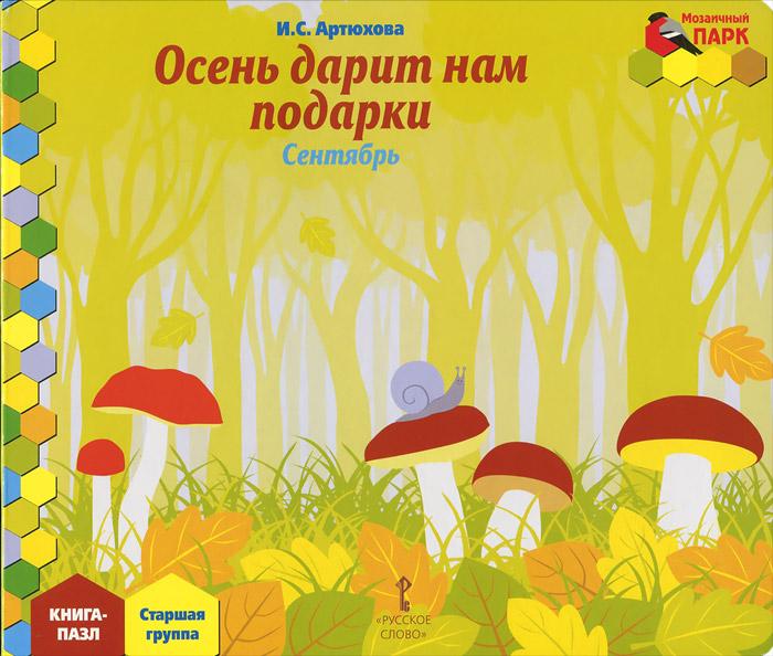 И. С. Артюхова Осень дарит нам подарки. Сентябрь. Старшая группа. Книга-пазл