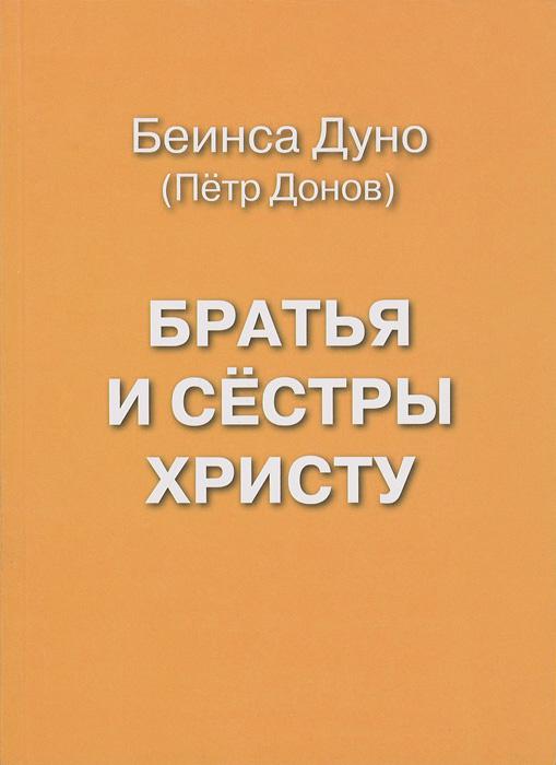 Беинса Дуно (Петр Донов). Братья и сестры Христу