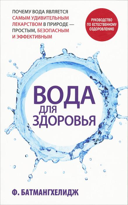 Вода для здоровья. Ф. Батмангхелидж