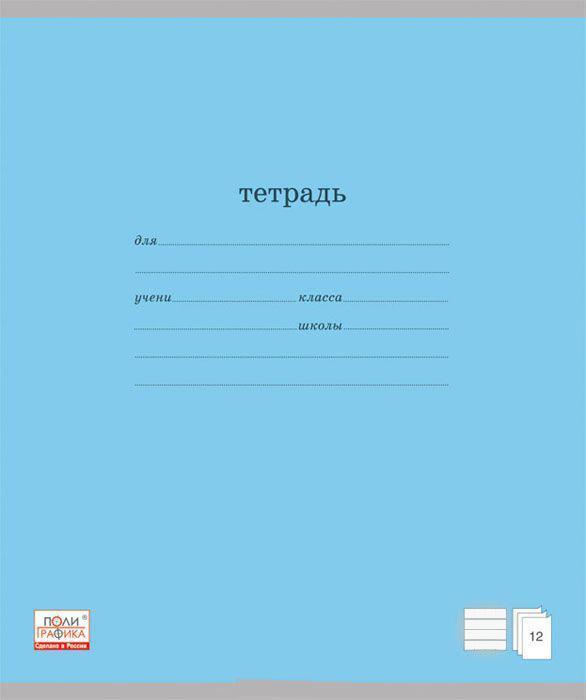 Полиграфика Набор тетрадей Классика 24 листа в линейку цвет голубой 10 шт35329