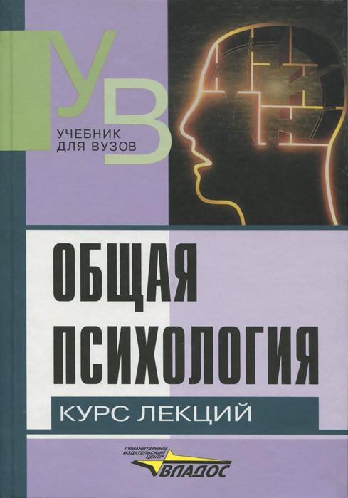 Общая психология. Курс лекций. Учебник