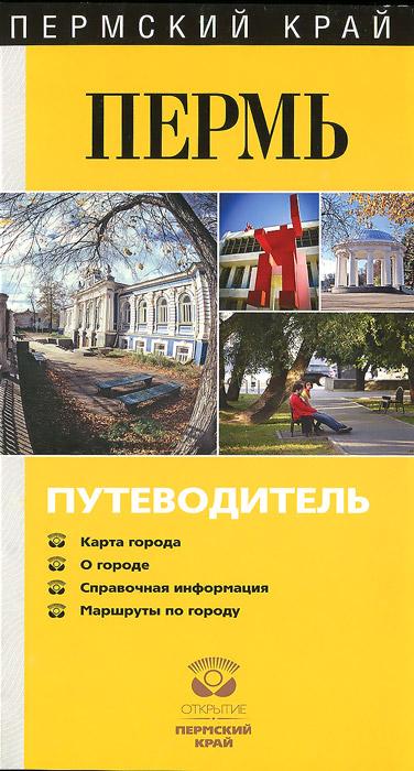В. Ф. Гладышев Пермь. Путеводитель товары для собак пермь
