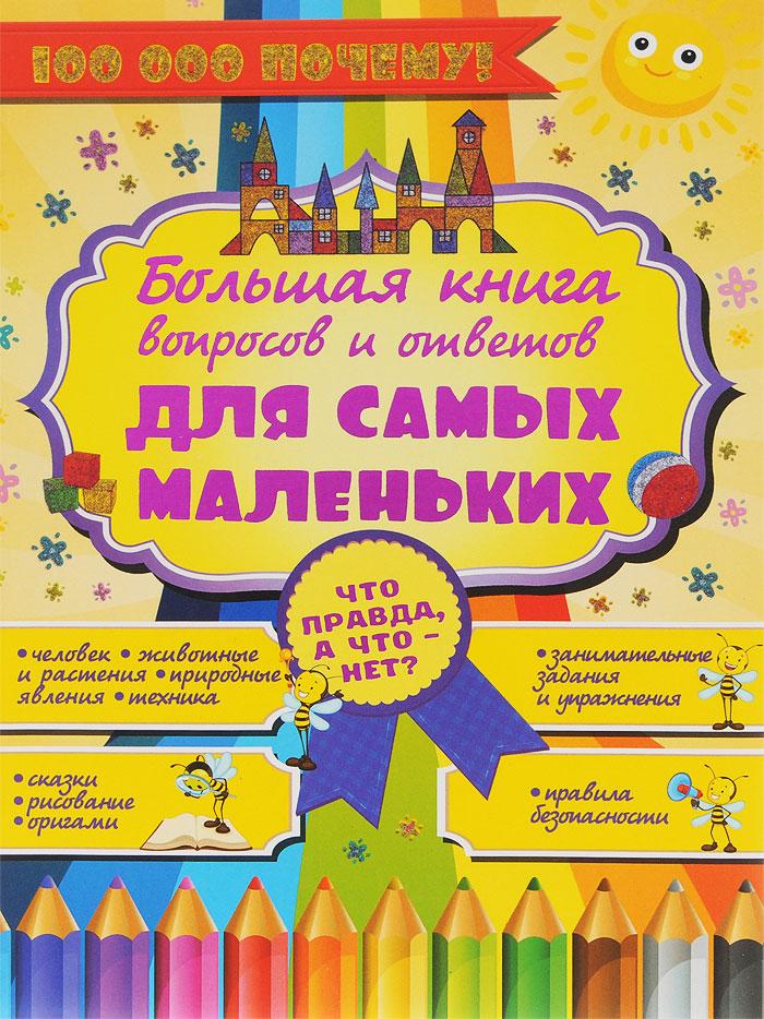 Что правда, а что - нет? Большая книга вопросов и ответов для самых маленьких. А. Г. Мерников, И. М. Попова