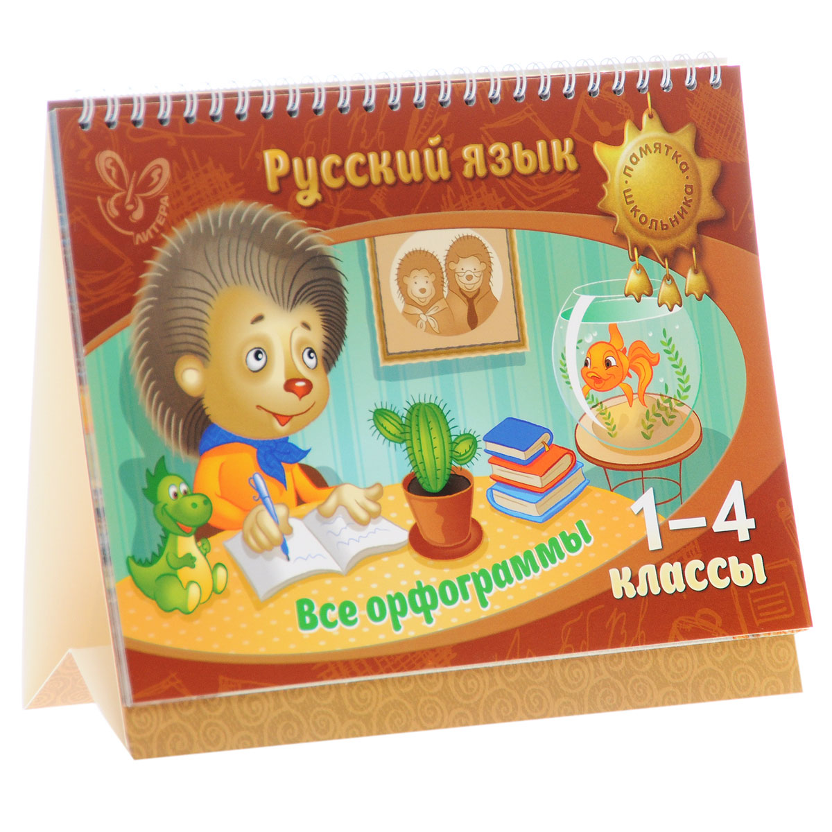 И. М. Стронская Русский язык. 1-4 классы. Все орфограммы