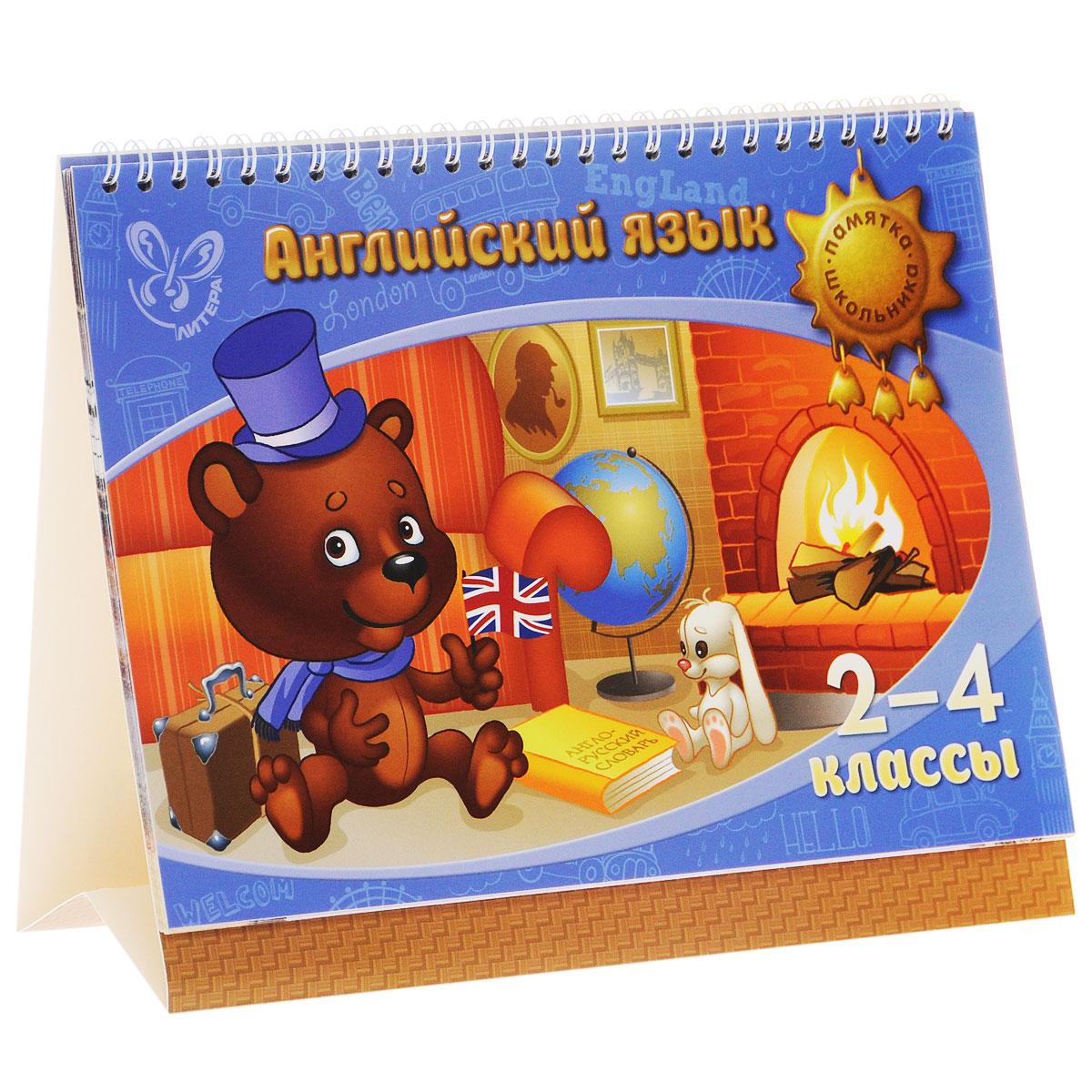 Елена Ганул Английский язык. 2-4 классы