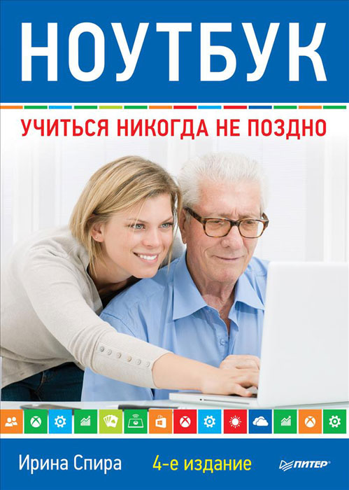 Ирина Спира Ноутбук. Учиться никогда не поздно компьютер и интернет учиться никогда не поздно полноцветное издание 2 е изд