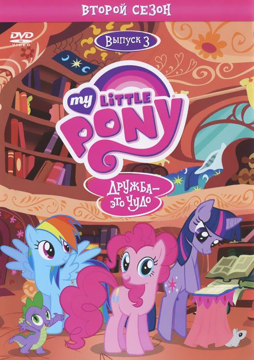 Мой маленький пони: Сезон 2, выпуск 3 пони цветочные 2
