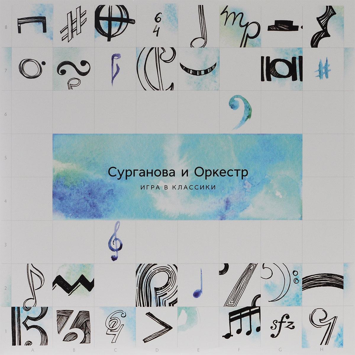Сурганова и Оркестр Сурганова и Оркестр. Игра в классики (2 LP) сурганова и оркестр сурганова и оркестр лучшее