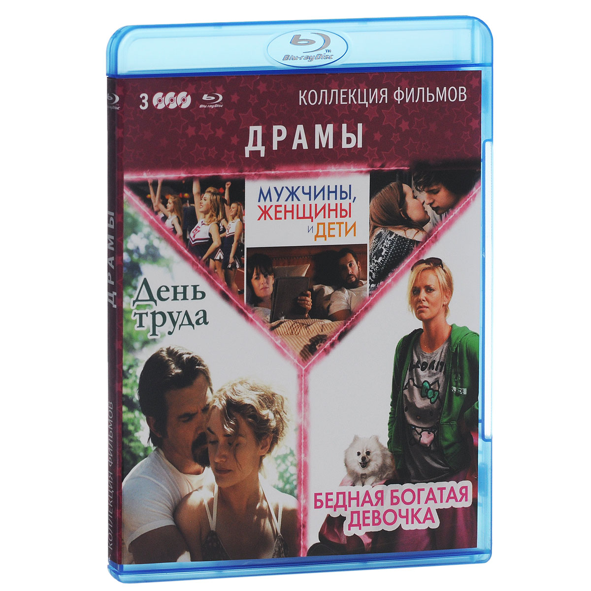 Мужчины, женщины и дети / День труда / Бедная богатая девочка (3 Blu-ray) rc electric toy car 1 24 l333 high speed off road buggy radio remote control rtr rock rover rc toy model child best gift toy