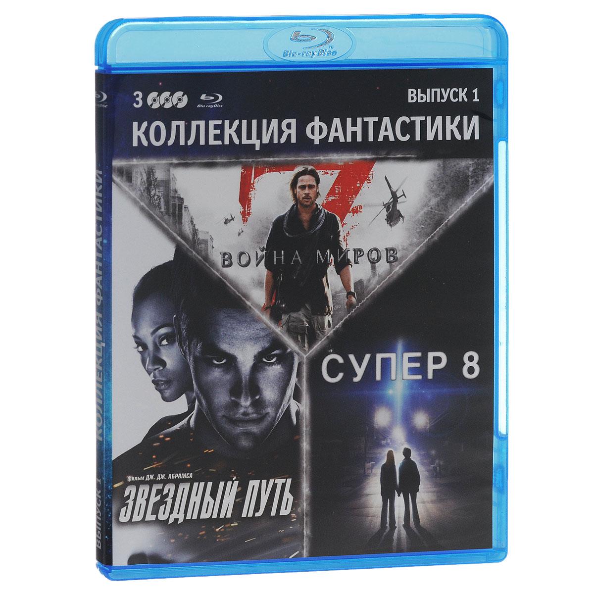 Война миров Z / Звездный путь / Супер 8 (3 Blu-ray) война мировz blu ray