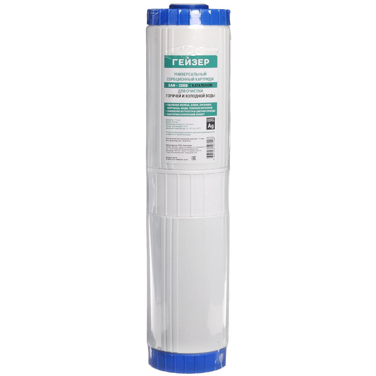 Картридж универсальный ГейзерБАФ 20 BB30634Картридж Гейзер БАФ 20BB.Предназначен для очистки питьевой воды и может быть использован как одноступенчатый фильтр, так и в составе тройки на 2-ой и 3 –й ступени. Эффективноудаляет:твердые частицы, хлор, хлорорганические соединения, бензол, фенол, органические соединения, нефтепродукты, пестициды, железо, медь, марганец, ртуть, ионы тяжелых металлов, мутность, цветность, неприятные привкусы и запахи, бактерии и вирусы определенного ряда и др.Основное предназначение очистка воды от остаточного хлора, органических соединений ижелеза при содержании до 2 мг/л.Универсальный картридж – сохраняет эффективность при среднесуточном потреблении воды 7л на протяжении 300 днейи имеетресурс эксплуатациибез забивания -48 000 л.Диаметр картриджа: 11,5 см. Длина: 50,8 см. Диапазон температур: от +4°С до 40°С.