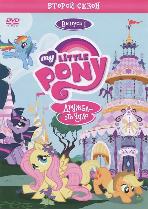 Мой маленький пони: Сезон 2, выпуск 1 пони цветочные 2