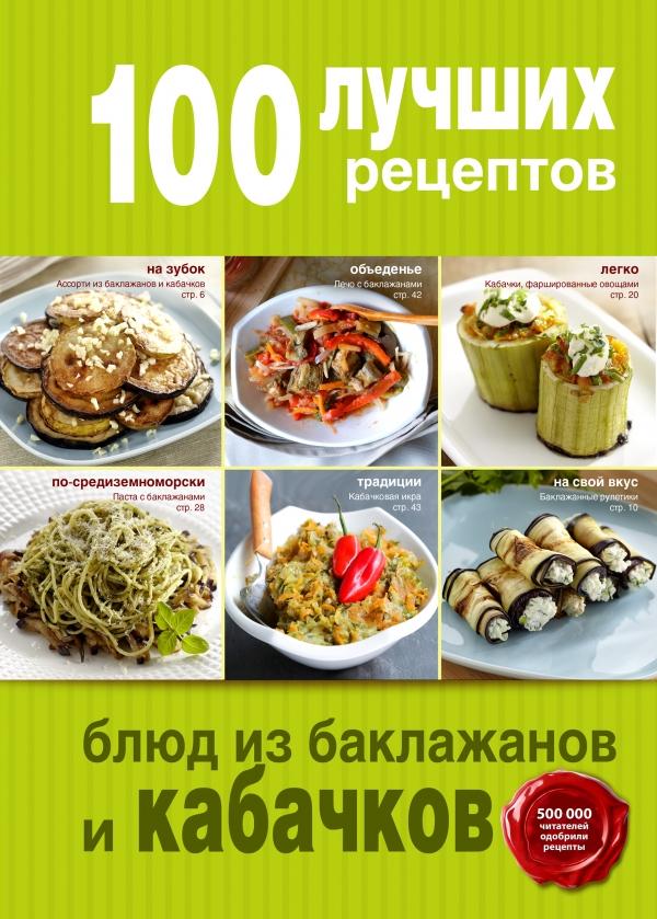 100 лучших рецептов блюд из баклажанов и кабачков олег толстенко 100 фантастических рецептов из огурцов