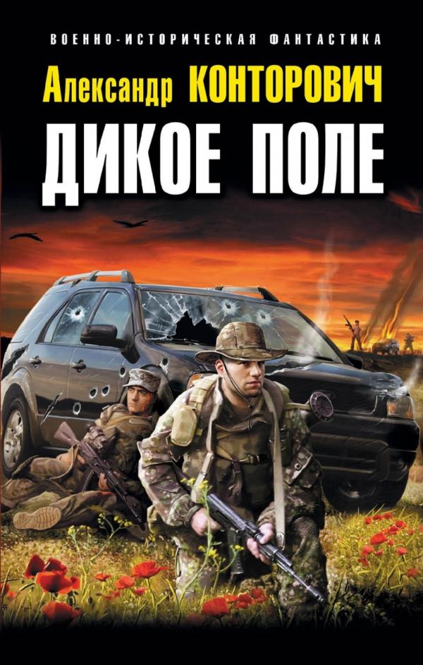 Александр Конторович Дикое Поле