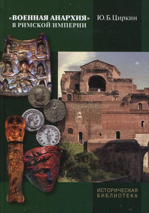 Военная анархия в Римской империи