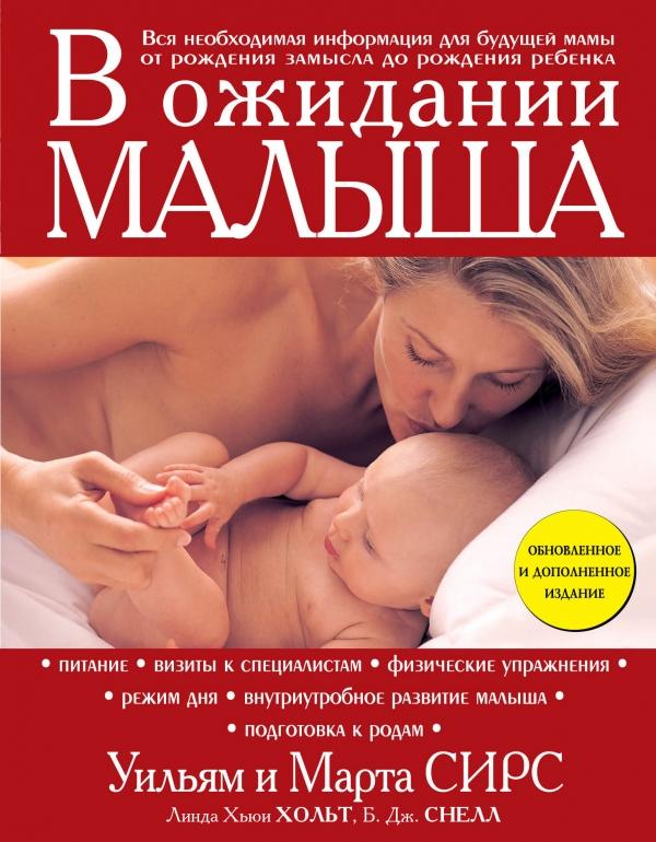 В ожидании малыша (обновленное издание)