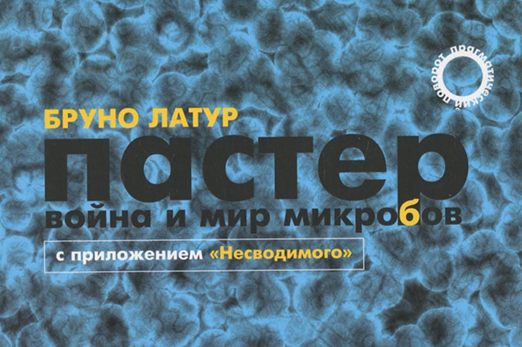 Пастер. Война и мир микробов. С приложением