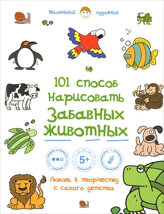101 способ нарисовать забавных животных