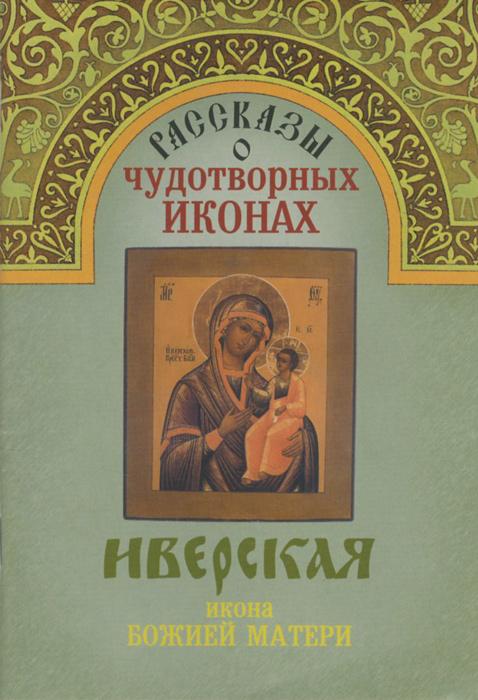 Рассказы о чудотворных иконах. Иверская икона Божией Матери н пивоварова икона божией матери знамение