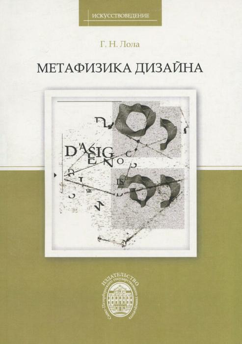 Г. Н. Лола Метафизика дизайна