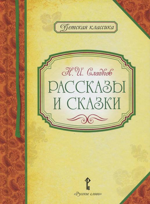 Николай Сладков Н. И. Сладков. Рассказы и сказки рассказы и сказки