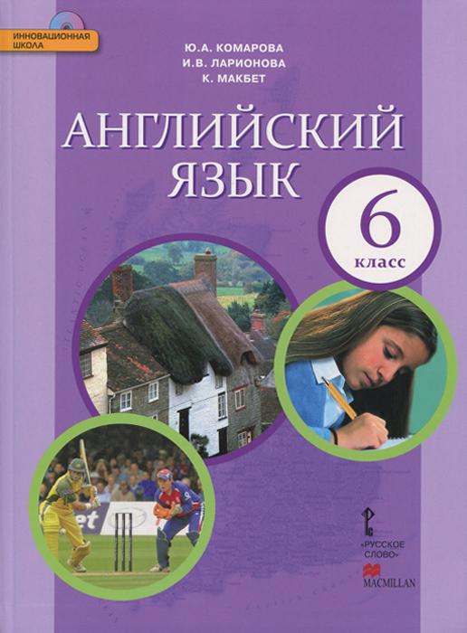 Zakazat.ru: Английский язык. 6 класс. Учебник (+ CD-ROM). Ю. А. Комарова, И. В. Ларионова, К. Макбет