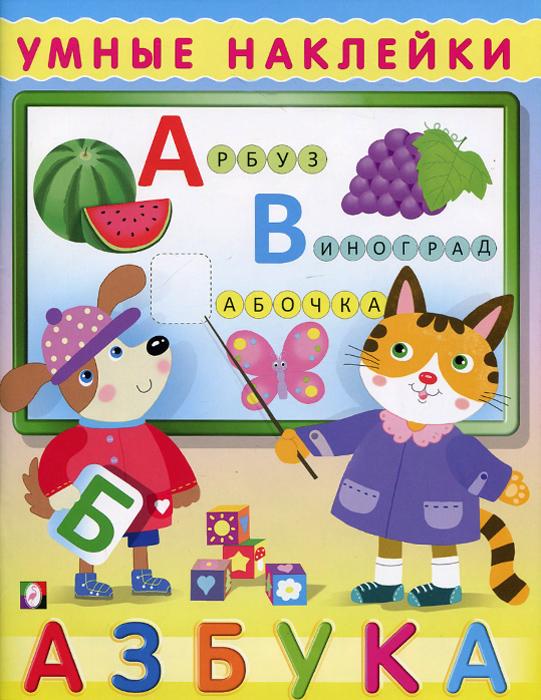 Азбука. Умные наклейки людмила громова азбука с крупными буквами наклейки