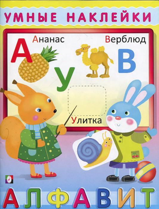 Алфавит. Умные наклейки алфавит для детей купить