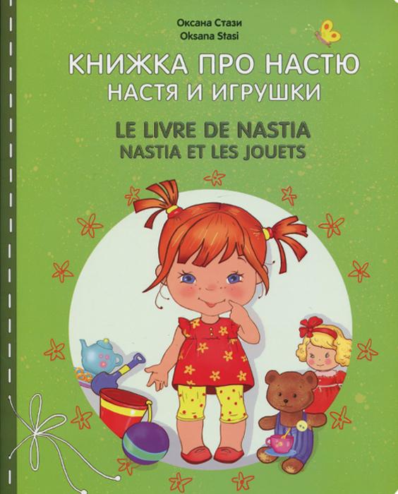 Книжка про Настю. Настя и игрушки / Le livre de Nastia: Nastia et les jouets