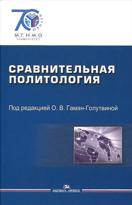 Оксана Гаман-Голутвина Сравнительная политология. Учебник ISBN: 978-5-7567-0771-7