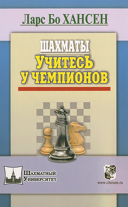 Шахматы. Учитесь у чемпионов. Ларс Бо Хансен