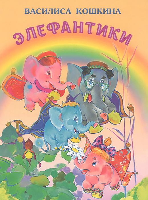Василиса Кошкина Элефантики